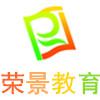 山东荣景教育科技股份有限公司