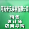 河南普元实业有限公司
