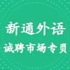 浙江新通外语专修学校