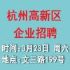本次招聘活动举办单位:杭州高新区人才开发中心