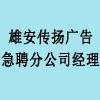 河北雄安传扬广告有限公司