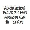友眾信業金融信息服務(上海)有限公司無錫第一分公司