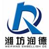 潍坊润德汽车贸易有限公司