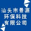 汕頭市景源環保科技有限公司