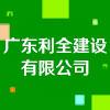 广东利全建设有限公司