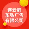 连云港东弘广告有限公司