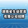 湖南省生动贸易有限公司
