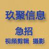 合肥玖聚信息科技有限公司