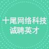 杭州十尾网络科技有限公司