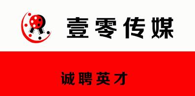 安徽壹零后文化传媒有限公司