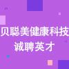 杭州贝聪美健康科技有限公司