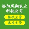 洛阳凤翔农业科?#21152;?#38480;公司