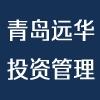青岛远华投资管理有限公司