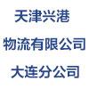 天津兴港物流有限公司大连分公司