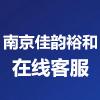 南京佳韵裕和投资管理有限公司