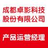 成都卓影科技股份有限公司