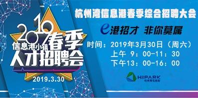 浙江杭州湾信息港高新建设开发有限公司