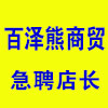 河南百泽熊商贸有限公司