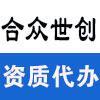 北京合众世创企业管理咨询有限公司河南分公司