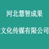 河北慧智成果文化传媒有限公司