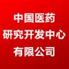 中国医药研究开发中心有限公司