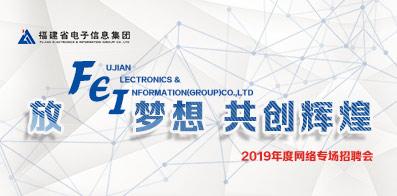 福建省电子信息(集团)有限责任公司