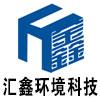 汇鑫环境科技有限公司