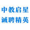 北京中教启星科技股份有限公司