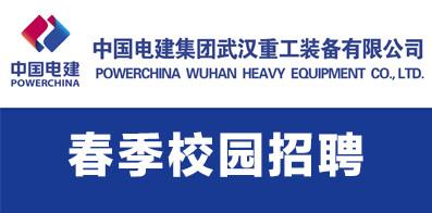 中国电建集团武汉重工装备有限公司
