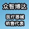 天津众智博达科技有限公司
