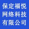 保定福悦网络科技有限公司