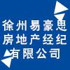 徐州易豪思房地产经纪有限公司