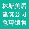 河北林塘美居建筑工程有限公司