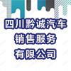 四川黔誠汽車銷售服務有限公司