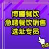 广州博膳餐饮管理有限公司