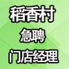 苏州稻香村食品有限公司