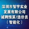 深圳市智宇实业发展有限公司