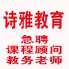 河南诗雅教育科技有限公司