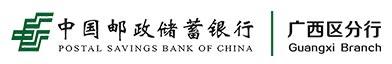 中国邮政储蓄银行股份有限广西壮族自治区分行招聘信息