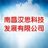南昌汉思科技发展有限公司