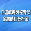 深圳市立诚投资咨询有限公司