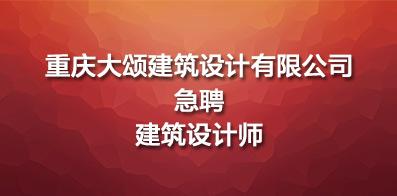 重庆大颂建筑设计有限公司