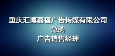 重庆汇博嘉福广告传媒有限公司