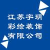 江蘇宇玥彩繪裝飾有限公司