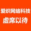 南京爱织网络科技有限公司