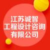 江苏诚智工程设计咨询有限公司