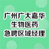 广州广大嘉华生物医药科技有限公司