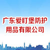 广东爱盯堡防护用品有限公司
