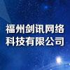 福州剑讯网络科?#21152;?#38480;公司