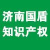 济南国盾知识产权咨询有限公司